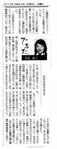 中国新聞夕刊「でるた」